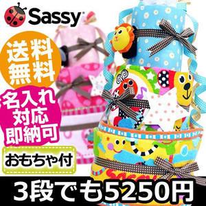 おむつケーキ サッシー/sassy